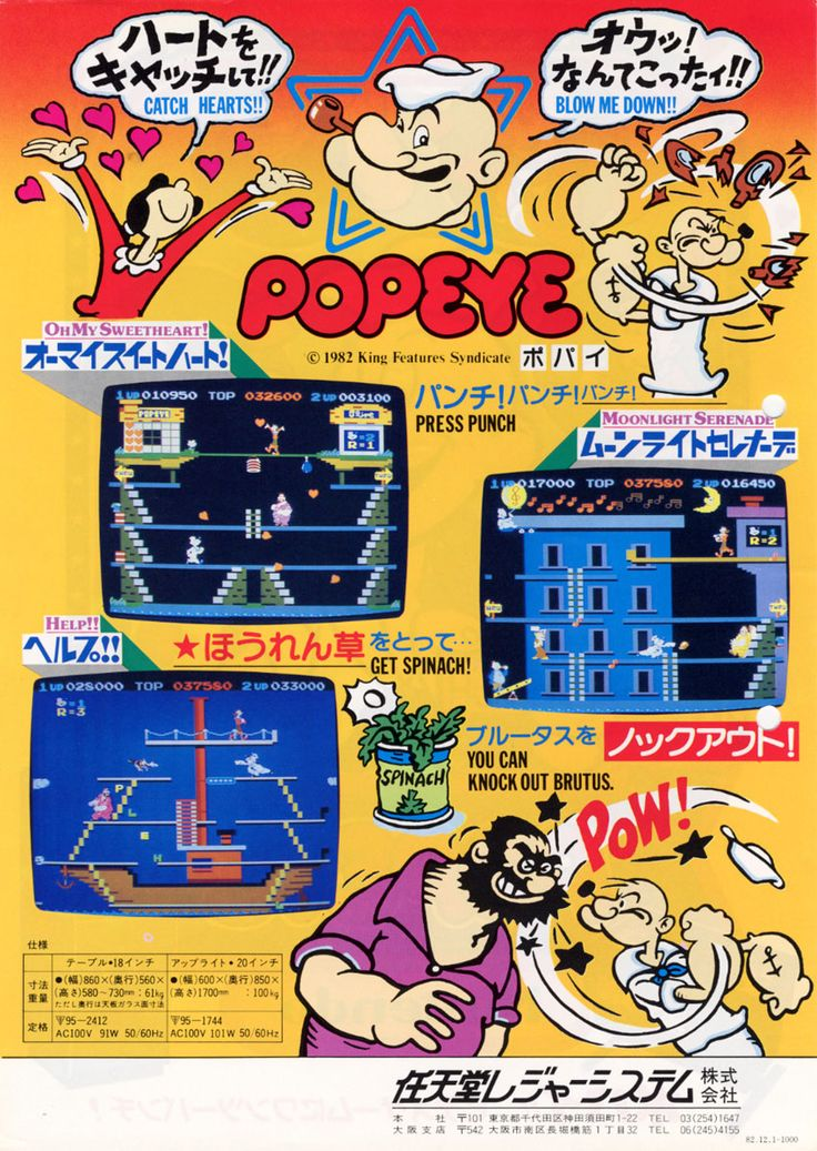 NINTENDO's Popeye, Arcade Console. Japanese advert.1982 - based on the Popeye cartoon characters by E.C. Segar. classic art.