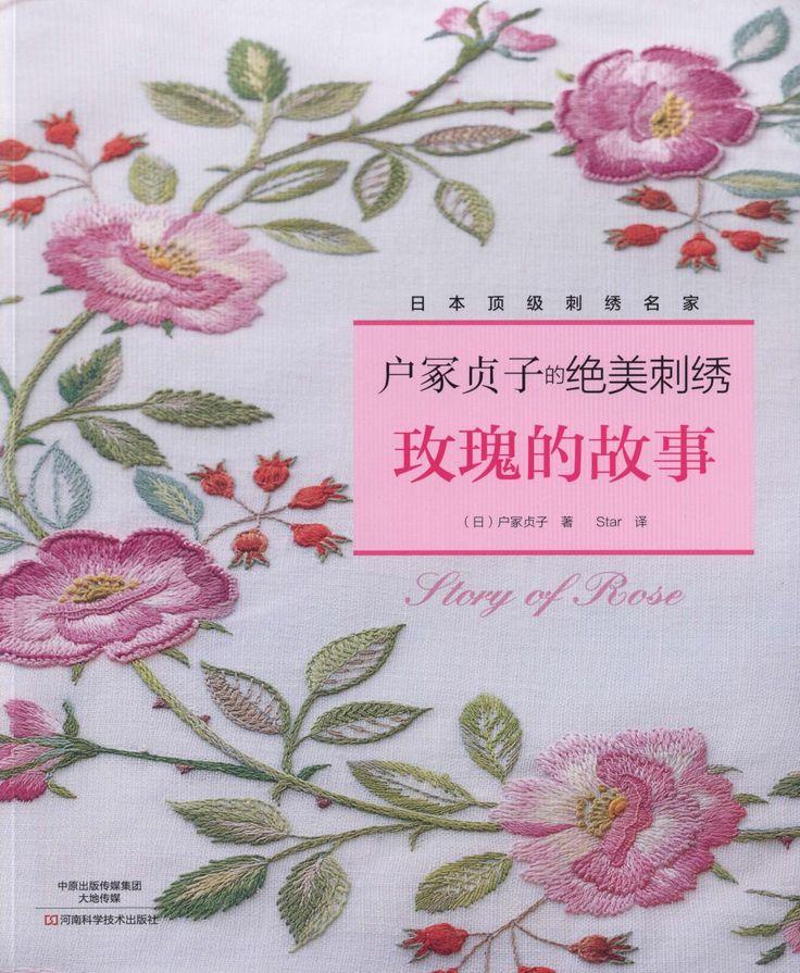 ISSUU - Embroidery 'roses' by vlinderieke...FREE BOOK!!