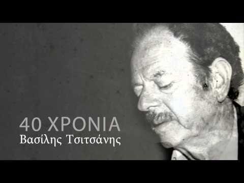 Αργοσβήνεις μόνη - Βασίλης Τσιτσάνης (στίχοι) - YouTube