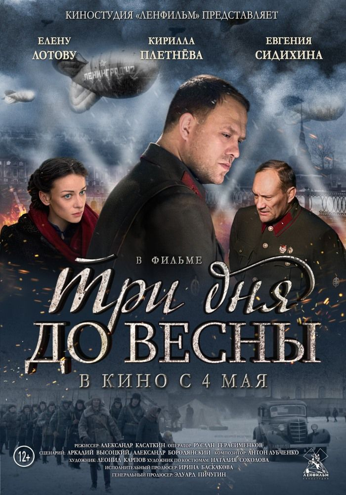http://kinofrukt.club/dramy/2695-tri-dnya-do-vesny-film-06-05-2017.html