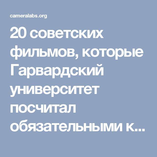 20 советских фильмов, которые Гарвардский университет посчитал обязательными к…