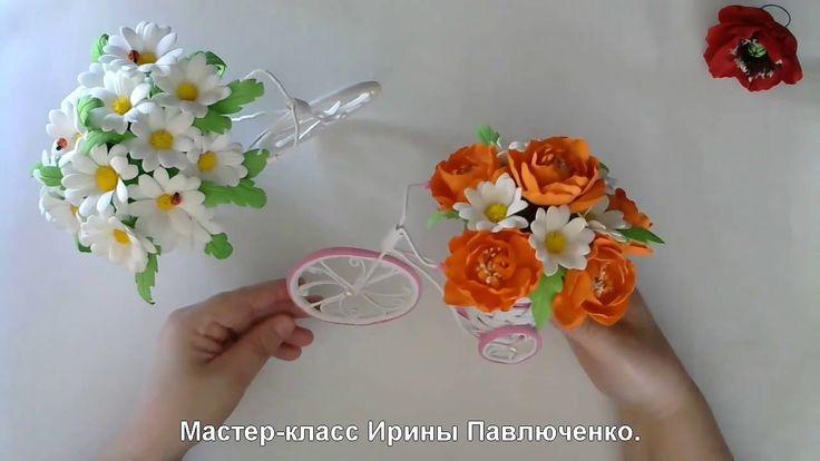 Видео мастер-класс по изготовлению Жарков из фоамирана. #видеомастерклассцветыизфоамирана #жаркиизфоамирана