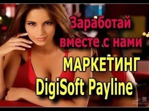 DigiSoft Payline ✓ Эта компания суперзвезда в КАНАДЕ и США с 2014 года.