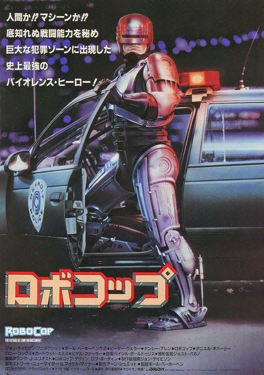 Japanese Movie Posters: 1980s    RoboCop  USA, 1987  Director: Paul Verhoeven  Starring: Peter Weller, Nancy Allen, Dan O'Herlihy