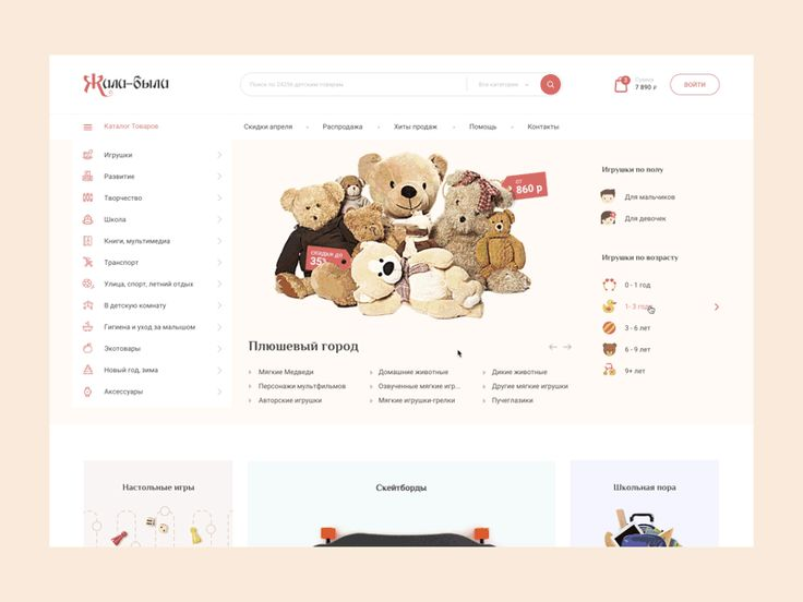 Interface: Search of toys shop by Viacheslav Moroz