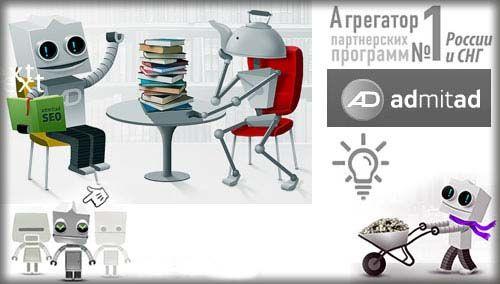 Как зарабатывать на партнерке Адмитад с сайтом и без него   http://webdiz.com.ua/zarabotok-na-partnerkakh/admitad