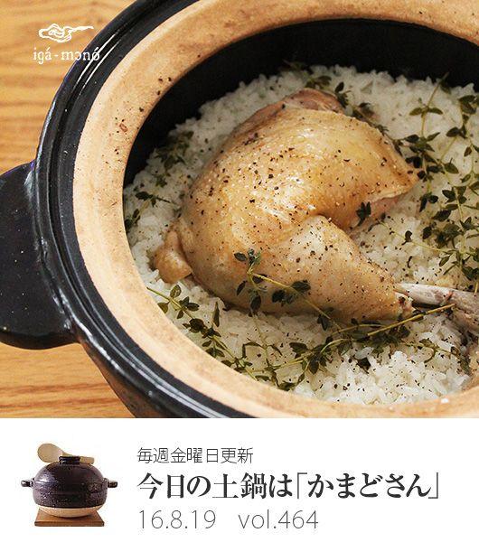 肉厚な「かまどさん」は煮込み料理も得意。今回は骨付き肉を煮込んでスープをとってから炊く、炊き込みごはんのレシピをご紹介します。どうぞ「かまどさん」をご用意ください。<使用土鍋>「かまどさん」3合炊き<材料>□ 白米 2合□ 鶏足骨付き肉 1
