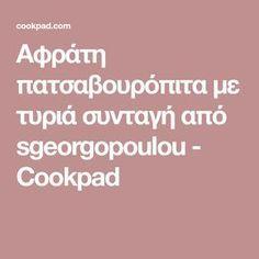 Αφράτη πατσαβουρόπιτα με τυριά συνταγή από sgeorgopoulou - Cookpad
