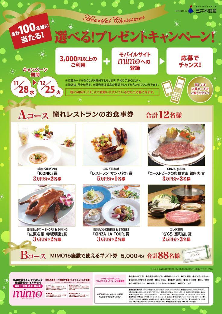 【Heartful Christmas「選べる!プレゼントキャンペーン」】