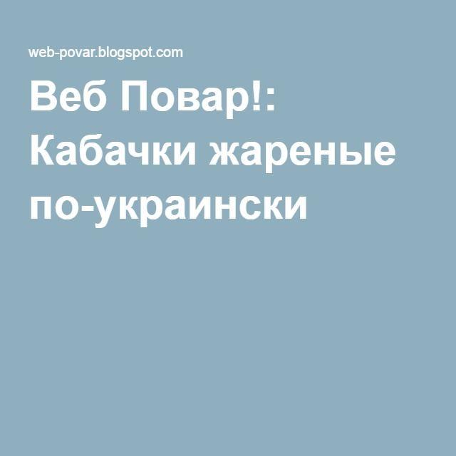 Веб Повар!: Кабачки жареные по-украински