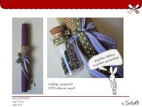 Έτοιμες οι νέες πασχαλινές λαμπάδες του sofan!   Με 100% ελληνικά κεριά, χειροποίητα διακοσμητικά στοιχεία,   δημιουργημένες με αγάπη και ...