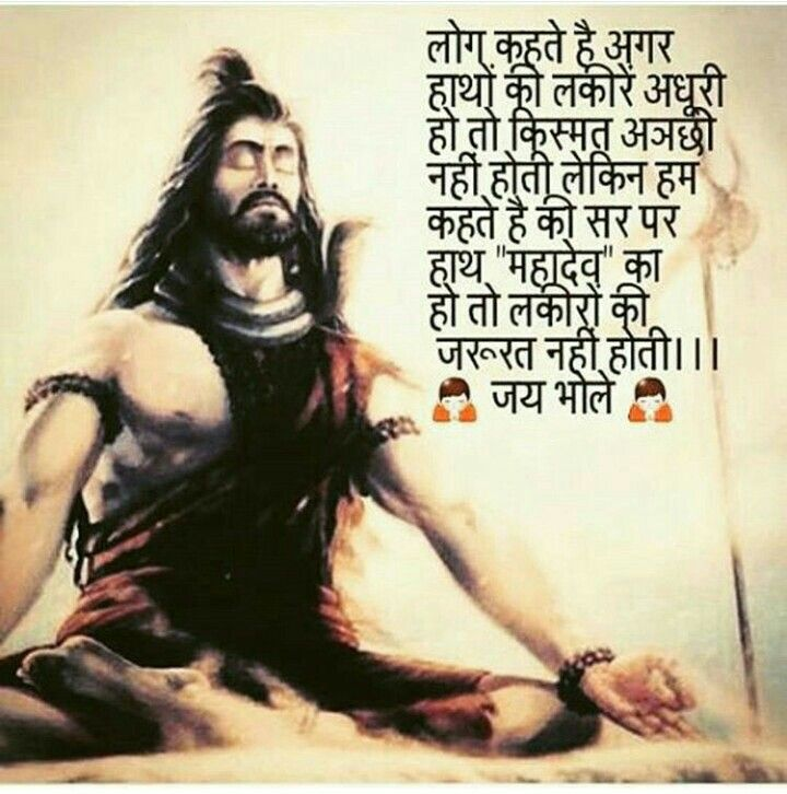 Shiva...