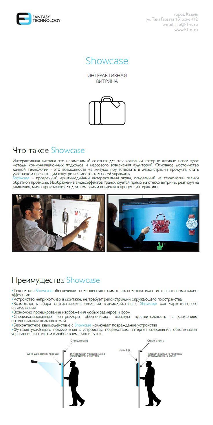 Showcase - интерактивная витрина. Концепт #FantasyTechnology, который мы осуществим для вас в любой момент. Звоните, пишите. Будем рады.