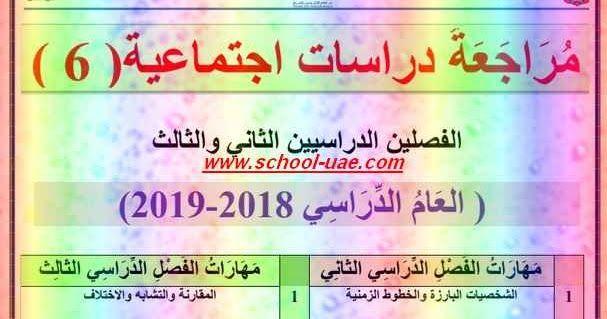 متابعى موقع مدرسة الإمارات ننشر لكم ملزمة مراجعة اجتماعيات للصف السادس الفصل الثانى والثالث2019 وفقا لمنهاج وزارة التربية والتعليم بدولة الامارا School Grade