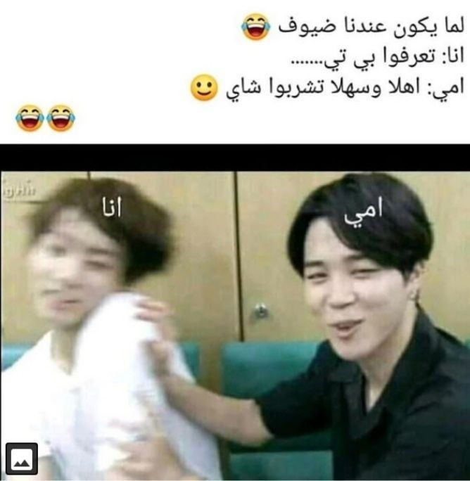 Pin By Hoppy On Korean Arabic Jokes Funny Photo Memes Memes Funny Faces Fun Quotes Funny