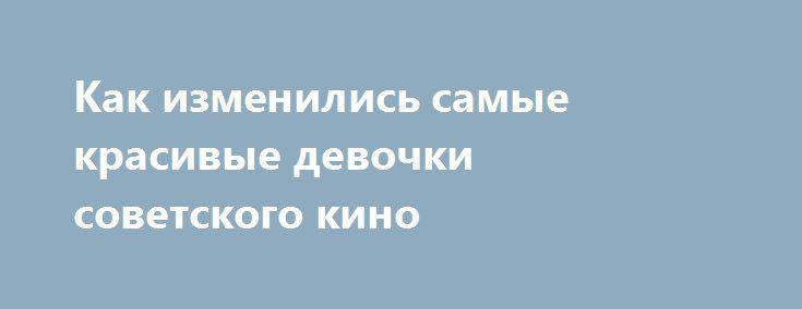 Как изменились самые красивые девочки советского кино https://apral.ru/2017/09/04/kak-izmenilis-samye-krasivye-devochki-sovetskogo-kino.html  Героями первых и самых страстных подростковых влюбленностей часто становятся киноартисты. Принято считать, что во «взгляд с экрана» чаще влюбляются девочки, однако и мальчики-подростки мечтали об условной Маше Старцевой или Алисе Селезневой. Предлагаем вам посмотреть, как изменились самые красивые девочки из советских фильмов. + +56 -21 — 1 Алиса…