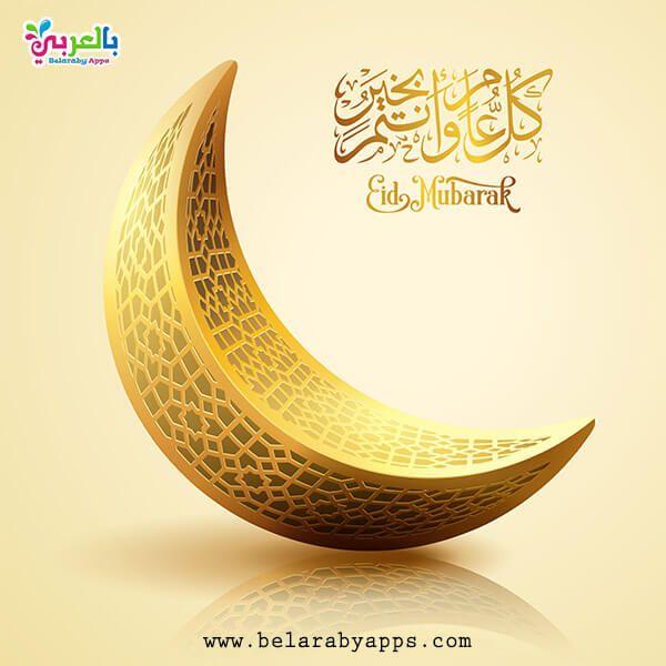اجمل صور عيد سعيد 2020 عيدكم مبارك عبارات تهنئة بالعيد بالعربي نتعلم Design Bowl Flashcards