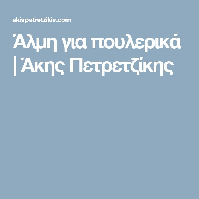 Άλμη για πουλερικά   Άκης Πετρετζίκης