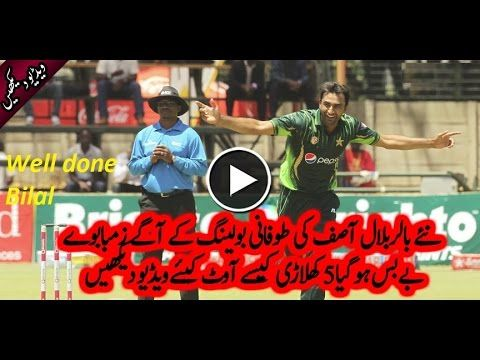 Bilal Asif's five Wickets haul 3rd ODI against Zimbabwe