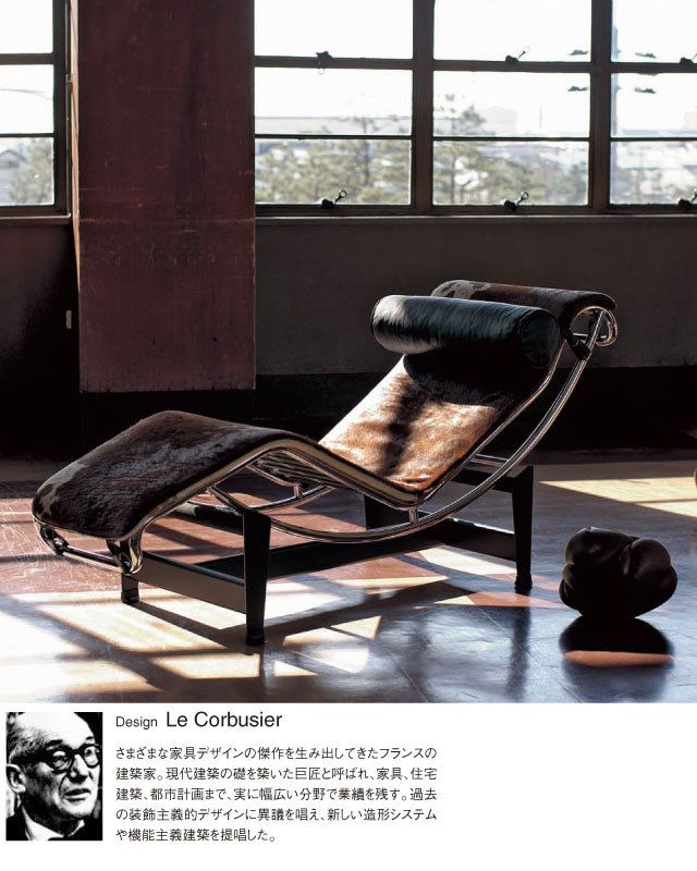 ◇Le Corbusier-ル・コルビジェ◇リクライニングチェア◇
