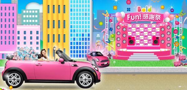 ピンクの「ミニクーパー」が当たる、P&G「ボールド Fun! 感謝祭」第2弾