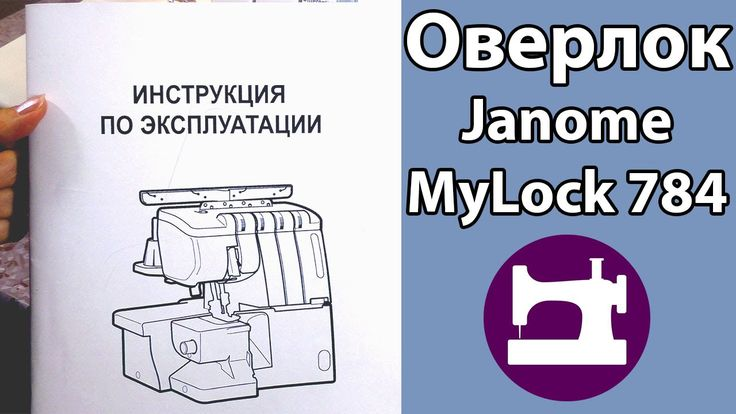 Оверлок Janome MyLock 784. Часть 1. Настройка оверлока.