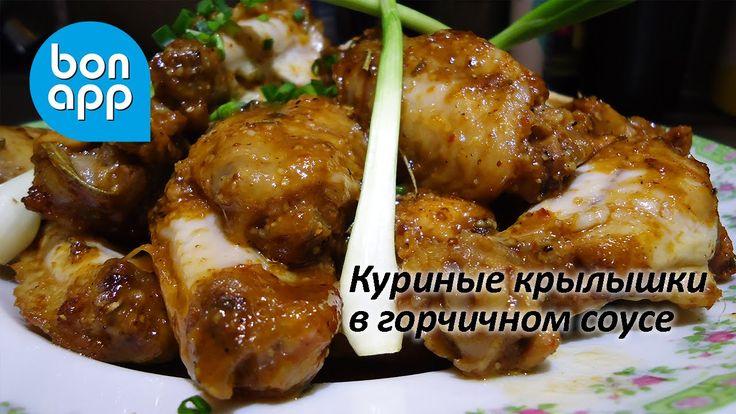 Очень вкусные куриные крылышки в горчичном соусе.