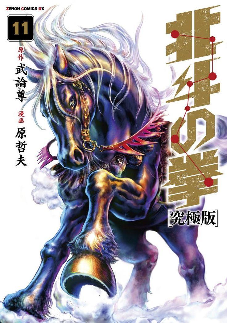 Hokuto no Ken Ultimate Edition Vol.11