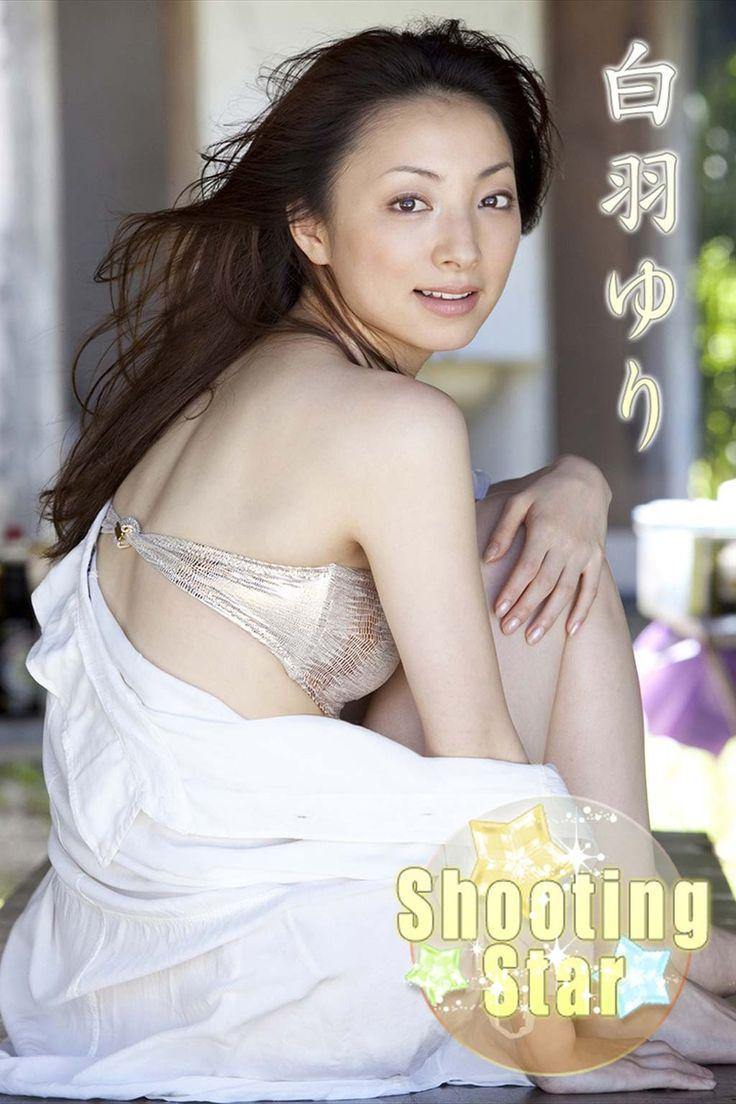Amazon.co.jp: 白羽ゆり Shooting Star【image.tvデジタル写真集】 電子書籍: Kindleストア 出版社:デジタルブックファクトリー(2015/7/1) http://www.amazon.co.jp/dp/B010MZ4HL0/ref=cm_sw_r_tw_dp_dgGdwb03R9X15 #白羽ゆり #Yuri_Shirahane