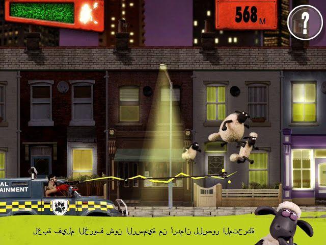 تنزيل لعبة الخروف شون الممتعة Shaun The Sheep Shear Speed لأجهزة الأندرويد و الآيفون 2020 Aardman Animations Movie Game Shaun The Sheep