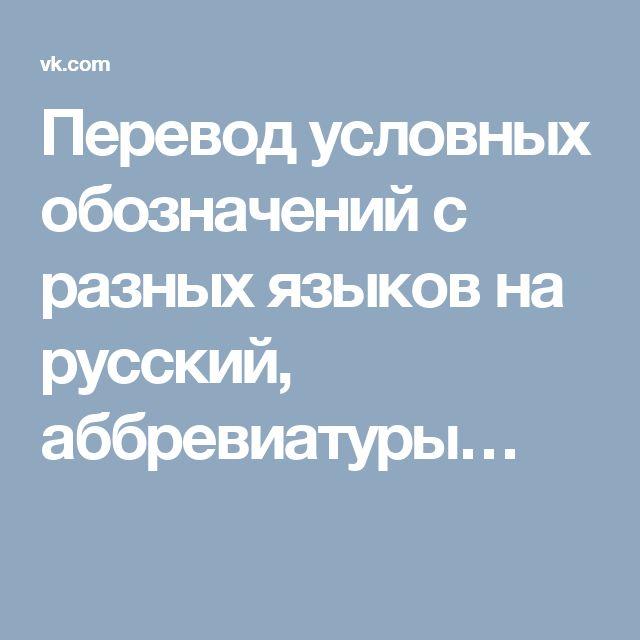 Перевод условных обозначений с разных языков на русский, аббревиатуры…