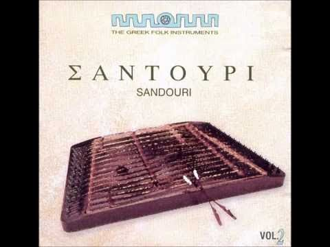 The Greek Folk Instruments: Sandouri - Σαντούρι - Santur