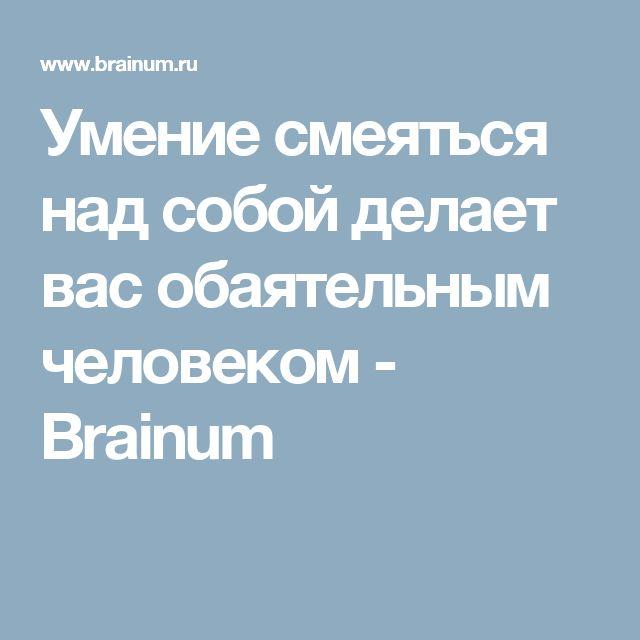 Умение смеяться над собой делает вас обаятельным человеком - Brainum