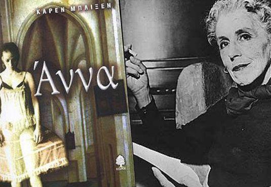 Η «Άννα» της μας ξαναφέρνει μπροστά στο μεγάλο ταλέντο της συγγραφέως κι αποκαλύπτει για ακόμα μια φορά το πολυδαίδαλο της ανθρώπινης μοίρας και του πεπρωμένου. Όλα αρχίζουν από «μία απόφαση κι ένα ταξίδι». _________________ Γράφει η Ελένη Γκίκα #book #review #literature #vivliokritiki   http://fractalart.gr/karen-blixen/