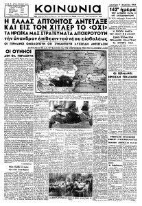 Εφημερίδα 1