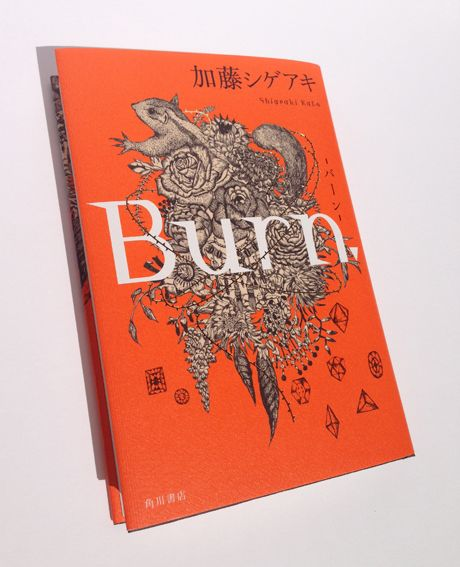 NEWS・加藤シゲアキさんの最新小説『Burn.-バーン-』の装画を担当しました。