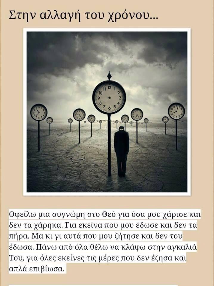 Στην αλλαγή του χρόνου...