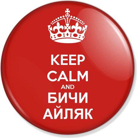 Keep Calm and Бичи Айляк