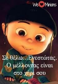 ♥ Minions ♥!