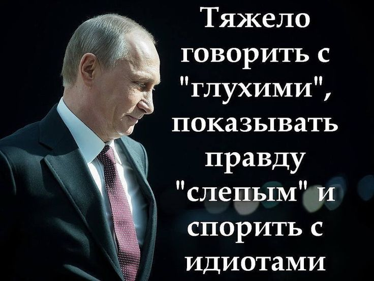 "VV Putin: ""It is hard to say with"" blind "", to show the truth"" blind ""and argue with idiots."""