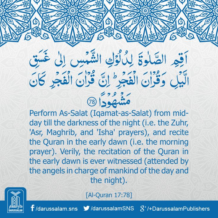 Quran Lesson - Surah Al-Isra 17, Verse 78, Part 15  Perform As-Salat (Iqamat-as-Salat) from mid-day till the darkness of the night (i.e. the Zuhr, 'Asr, Maghrib, and 'Isha' prayers), and recite the Quran in the early dawn (i.e. the morning prayer). Verily, the recitation of the Quran in the early dawn is ever witnessed (attended by the angels in charge of mankind of the day and the night).  #Quran #DailyQuran