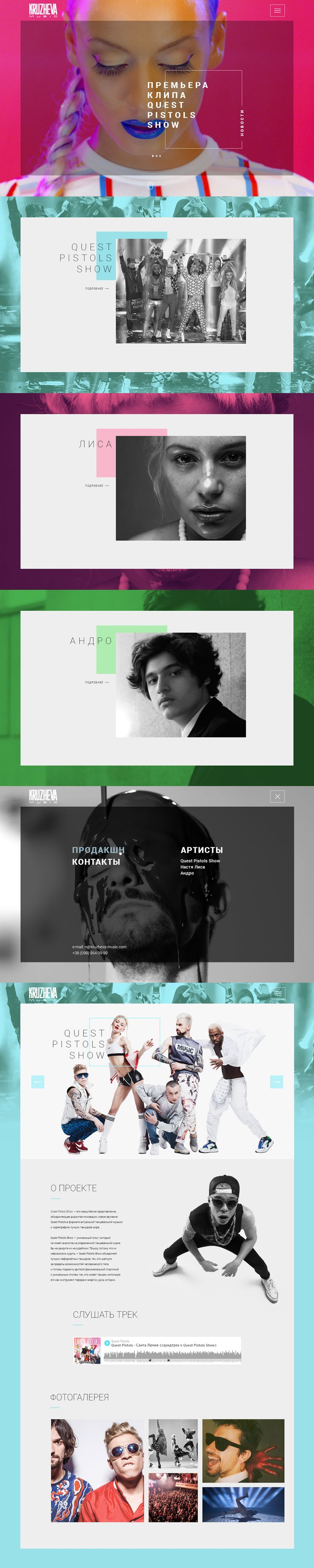 Kruzheva music promotion on Behance