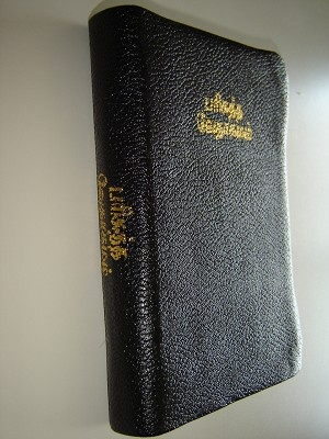 Tamil Bible / Leather Bound with Golden Edges / Tamil Old Version O.V.