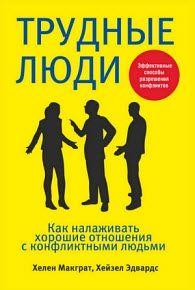 Макграт Х., Эдвардс Х. - Трудные люди. Как налаживать хорошие отношения с конфликтными людьми