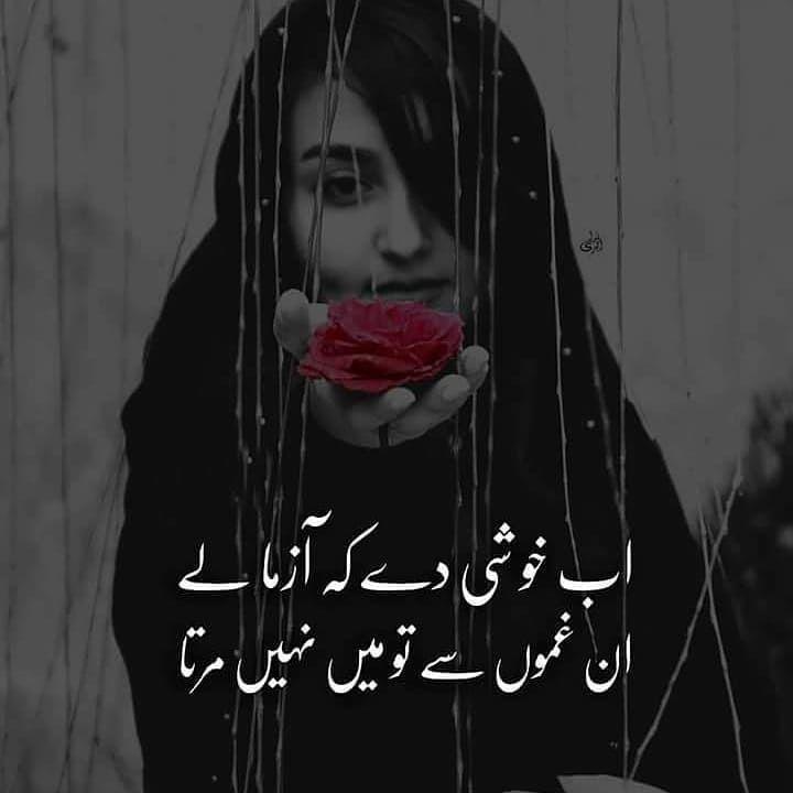 Ab khushi dekar aamza le, In ghamon se to main nahi marta