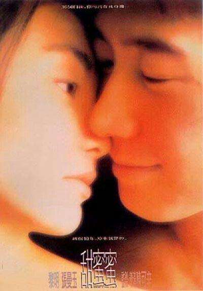 """첨밀밀_甜蜜蜜, Comrades:Almost a Love Story (1996)_ """"매일 눈을 떴을 때 너를 볼 수 있길 바래"""""""