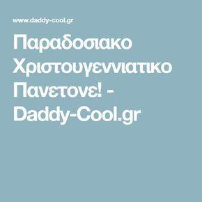 Παραδοσιακο Χριστουγεννιατικο Πανετονε! - Daddy-Cool.gr