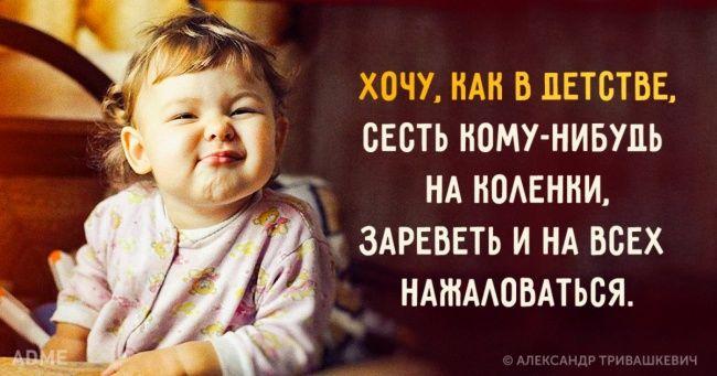 Детское поведение взрослых людей