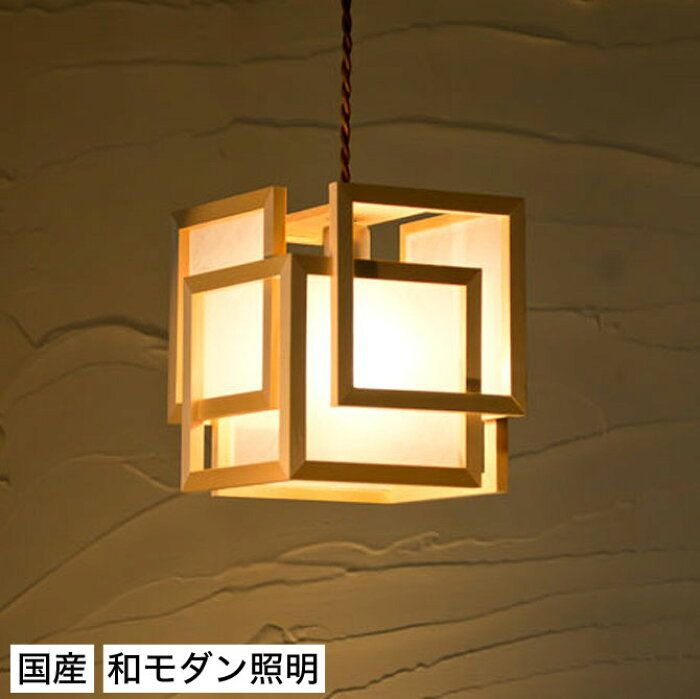 楽天市場 和 照明 ペンダントライト 国産 和風照明 旬 Ap818 A Shun