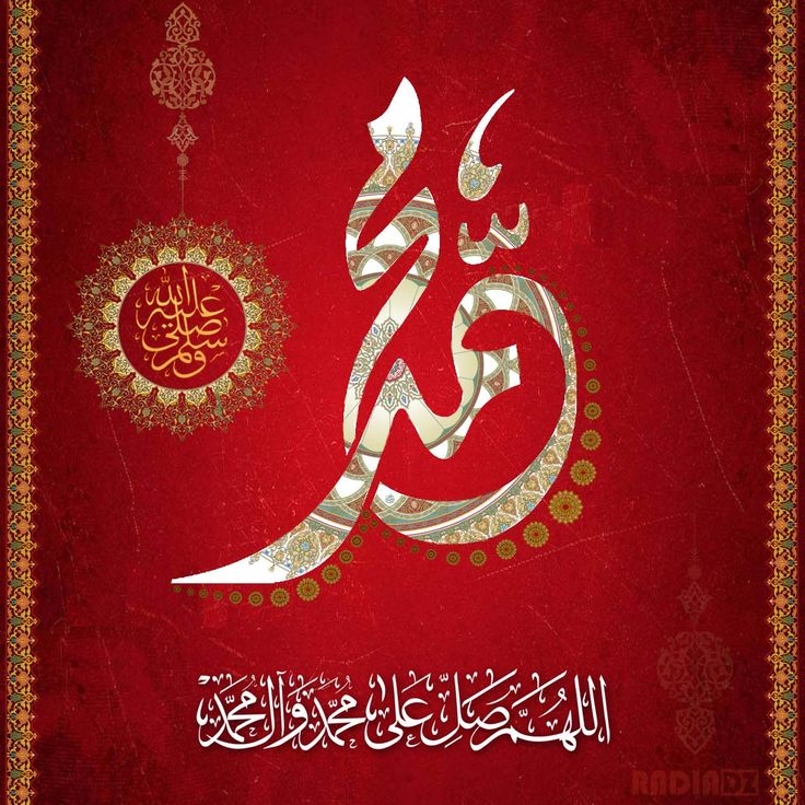 Mohammed peace be upon him the last prophet of Allah. محمد رسول الله صلى الله عليه وسلم